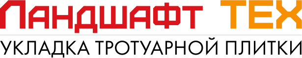 Ландшафт ТЕХ — Укладка тротуарной плитки в Краснодаре, Лабинске, Пятигорске